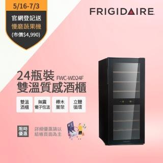 【美國富及第Frigidaire】Dual-zone 24瓶裝質感雙溫酒櫃 FWC-WD24SX