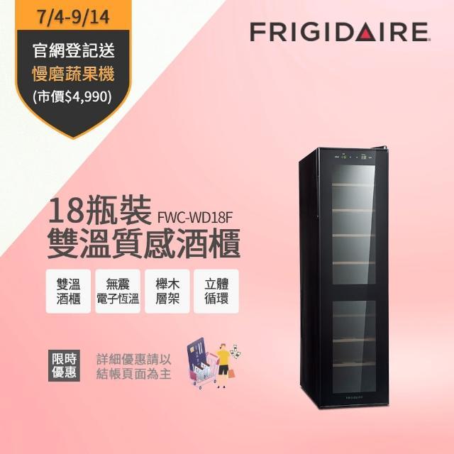 【美國富及第Frigidaire】Dual-zone 18瓶裝質感雙溫酒櫃 FWC-WD18SX