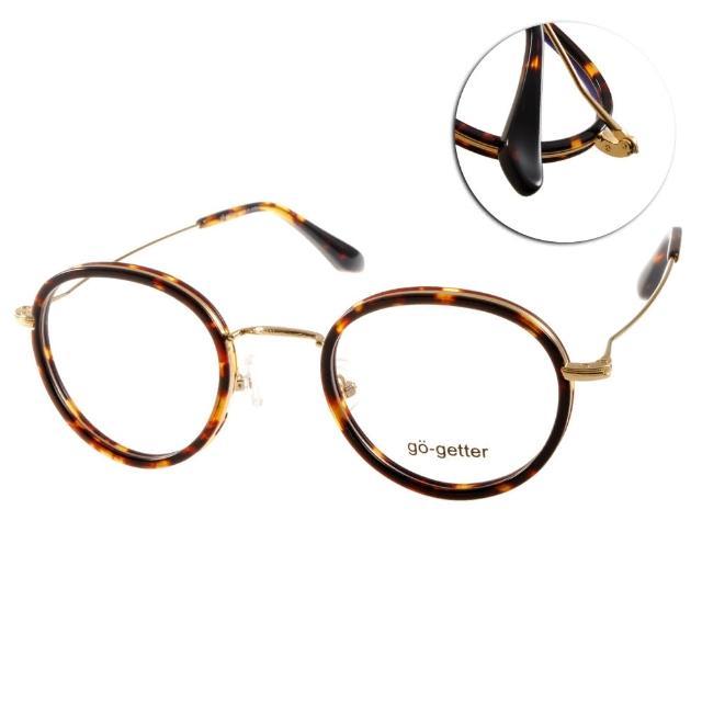 【Go-Getter眼鏡】復古簡約圓框款(亮琥珀-金#GO2019 C06)