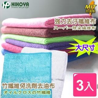 【HIKOYA】廚房清潔竹纖維抹布(加大3入組)