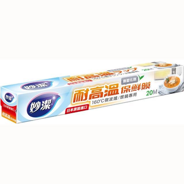 【妙潔】耐高溫 保鮮膜 30cm×20m