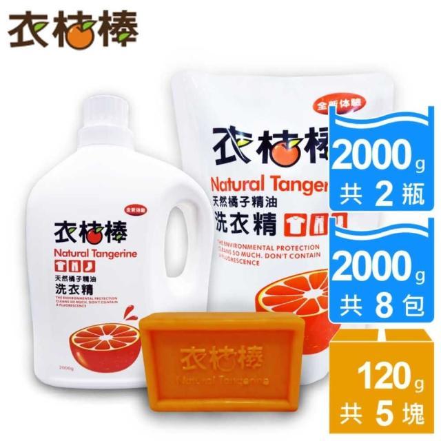 衣桔棒天然橘油潔白濃縮洗衣精驚爆組(30)