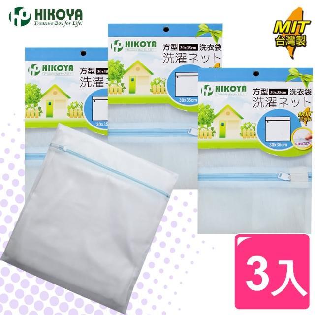 【HIKOYA】淨白密網洗衣袋方型30*35cm(精選3入)/