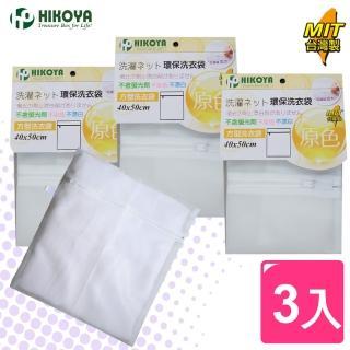 【HIKOYA】原色呵護洗衣袋方型40*50cm(精選3入)