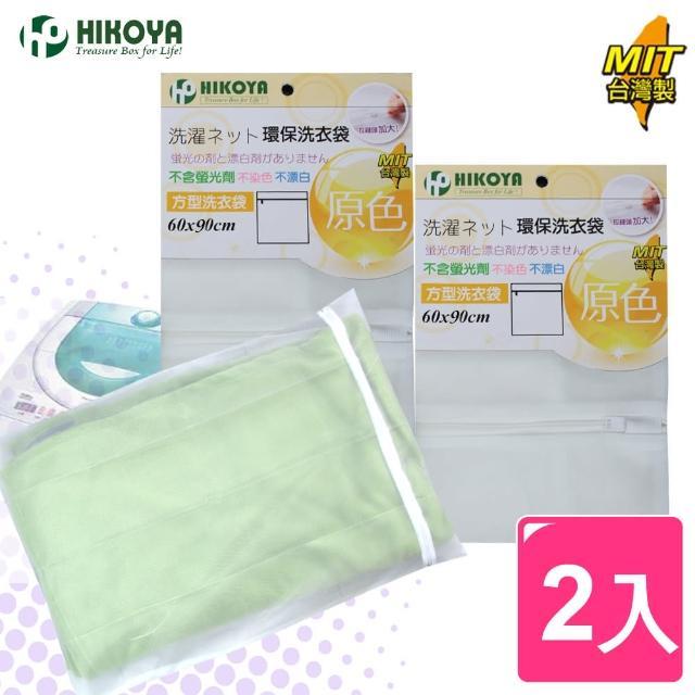 【HIKOYA】原色呵護大件衣物洗衣袋60*90cm(精選2入)