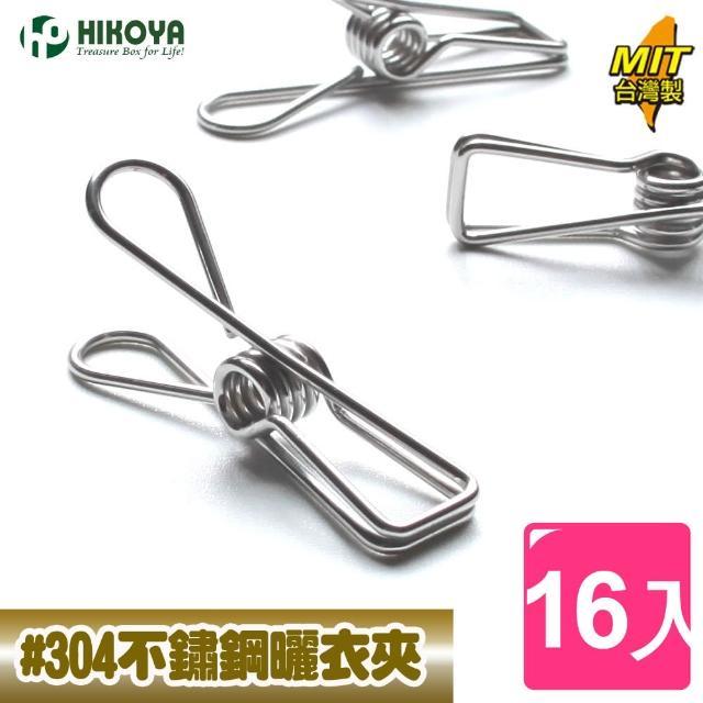 【HIKOYA】食具級#304不鏽鋼曬衣夾(精選16入)
