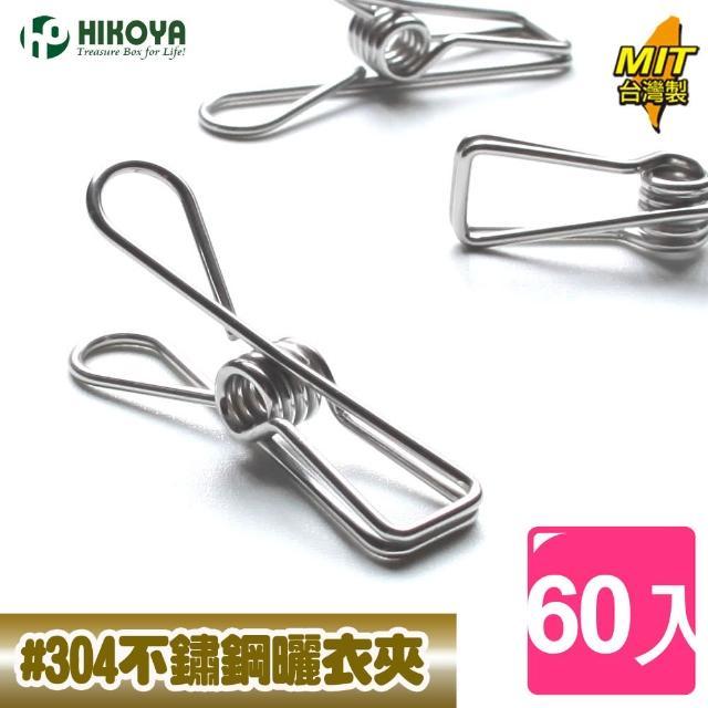 【HIKOYA】食具級#304不鏽鋼曬衣夾(超值60入)