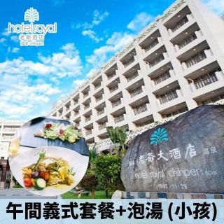 【電子票券】台東知本老爺酒店船歌午間義式套餐+泡湯 小孩套票(假日使用不加價)