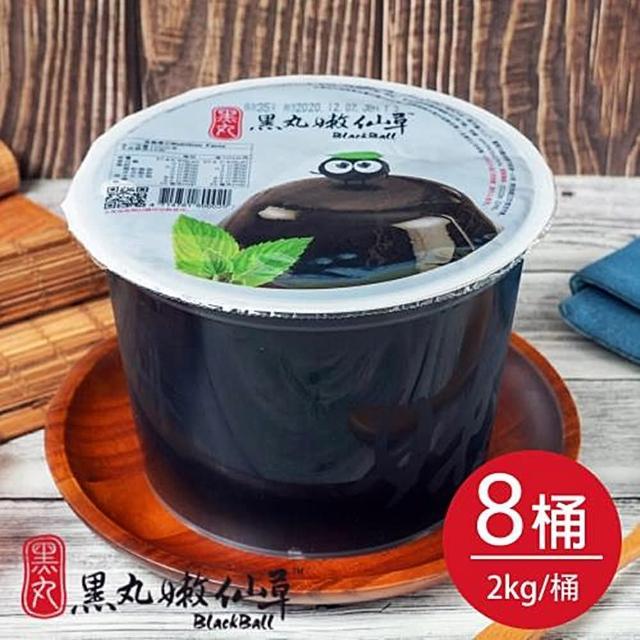 【黑丸嫩仙草】2公升/桶 8桶組(愛玉/仙草-微糖或全糖任選)