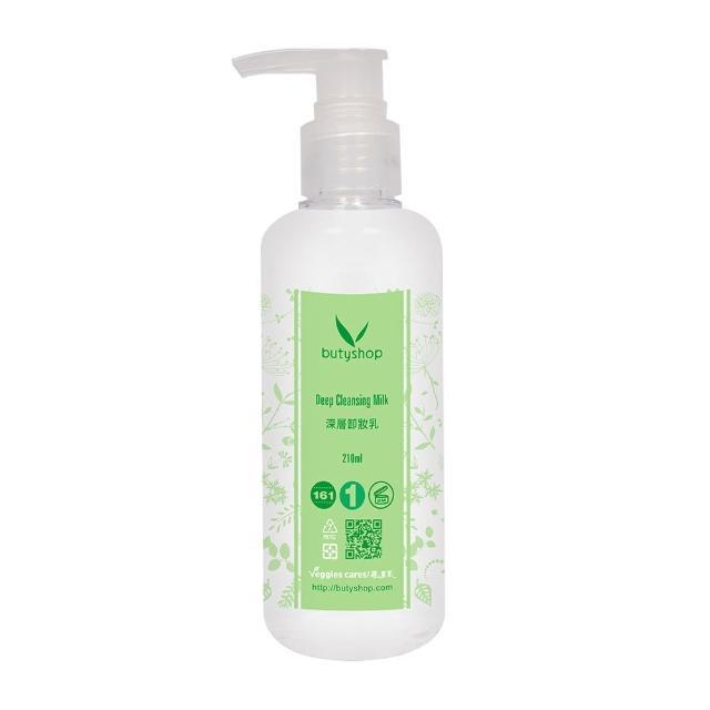 【butyshop】深層卸妝乳 Deep Cleansing Milk-210ml(清潔卸妝)