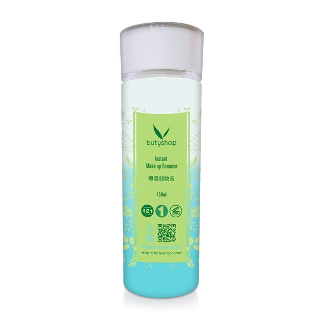 【butyshop】眼唇卸妝液 Instant Make-up Remover-120ml(清潔卸妝)