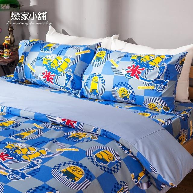 【樂芙】小小兵雙人四件式床包被套組(壞蛋來了)