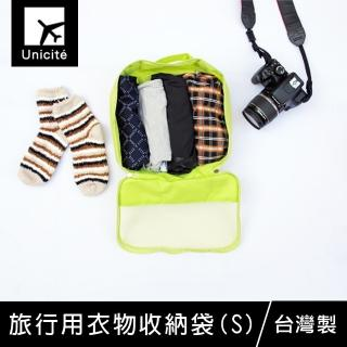 【Unicite】旅行用衣物收納袋-S