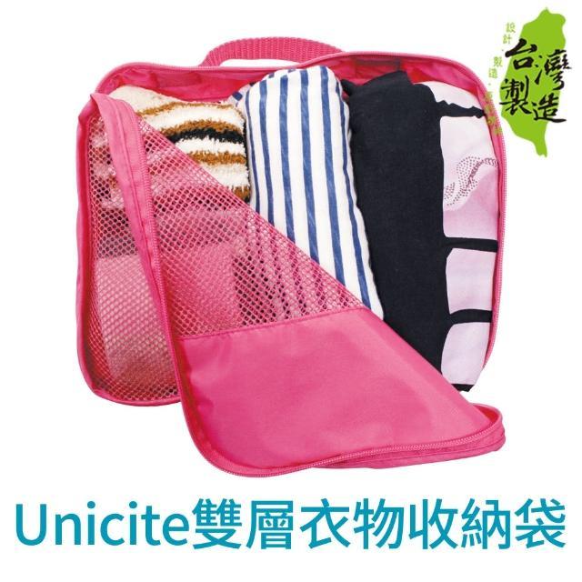 【Unicite】旅行用雙層分類收納袋