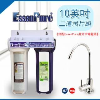 【EssenPure水蘋果】二道式吊片型淨水器(簡易型)