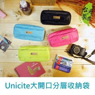 【Unicite】大開口分層收納袋/筆袋/收納包/文具收納盒