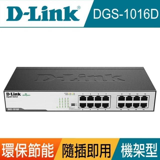 【D-Link】DGS-1016D 16埠Gigabit節能型交換器