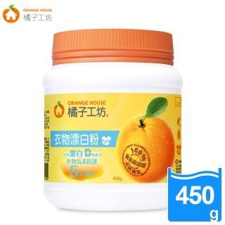 【橘子工坊】衣物類衣物漂白粉(450g*1瓶)