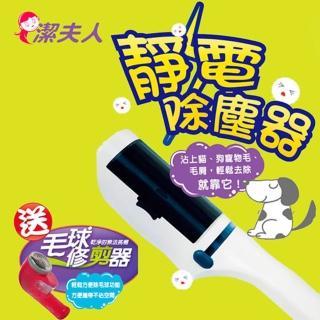 【潔夫人】靜電除塵器送毛球修剪器(超值組)