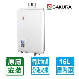 【。限北北基配送。櫻花牌】16L數位平衡式強制排氣熱水器(SH-1680 桶裝瓦斯)