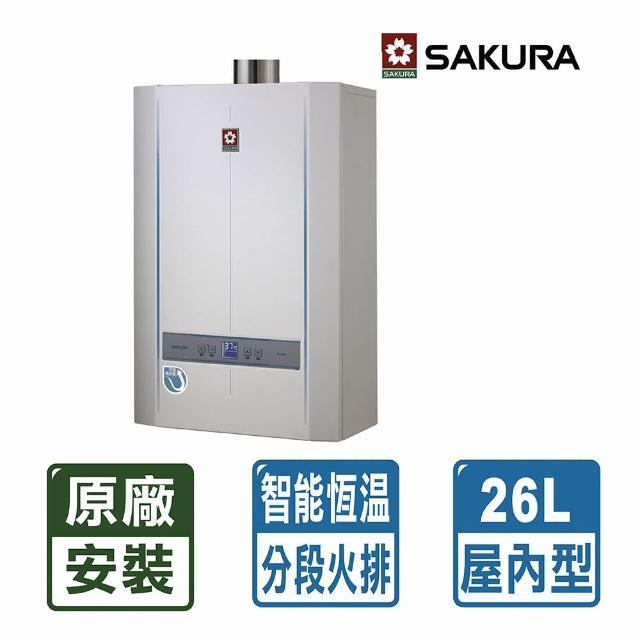 【。限北北基桃中高配送。櫻花牌】26L數位恆溫熱水器(SH-2690天然瓦斯)