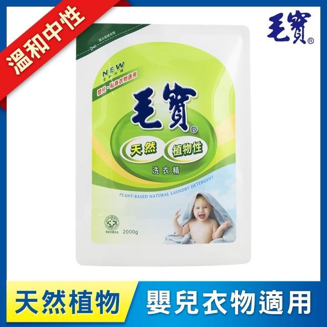 【毛寶】天然植物洗衣精(補充包 2000g)