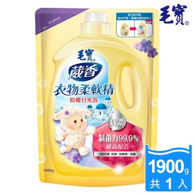 【毛寶】衣物柔軟精補充包1900g(防霉日光浴)