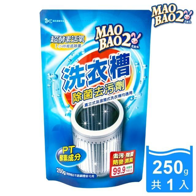 【毛寶兔】超酵素活氧洗衣槽除菌去污劑(250g)