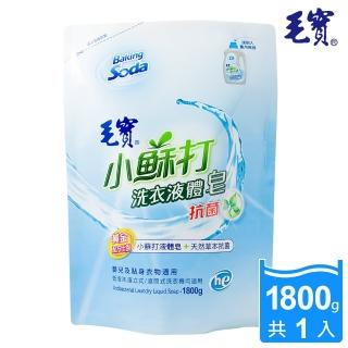 【毛寶】低泡沫小蘇打洗衣液體皂-抗菌(1800g)