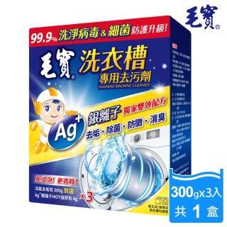 【毛寶】洗衣槽專用去汙劑(300Gx3包+6Gx3包/盒)
