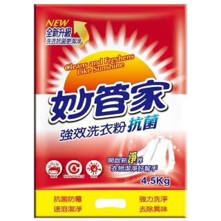 【妙管家】強效洗衣粉(4.5kg)
