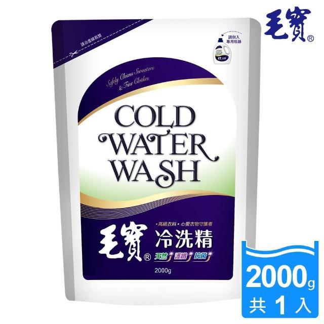 【毛寶】天然環保冷洗精(2000g 補充包)