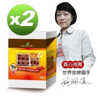 【Natural Top】法國酵母高單位微薑黃2盒 60顆入(600mg/顆/30顆/盒)