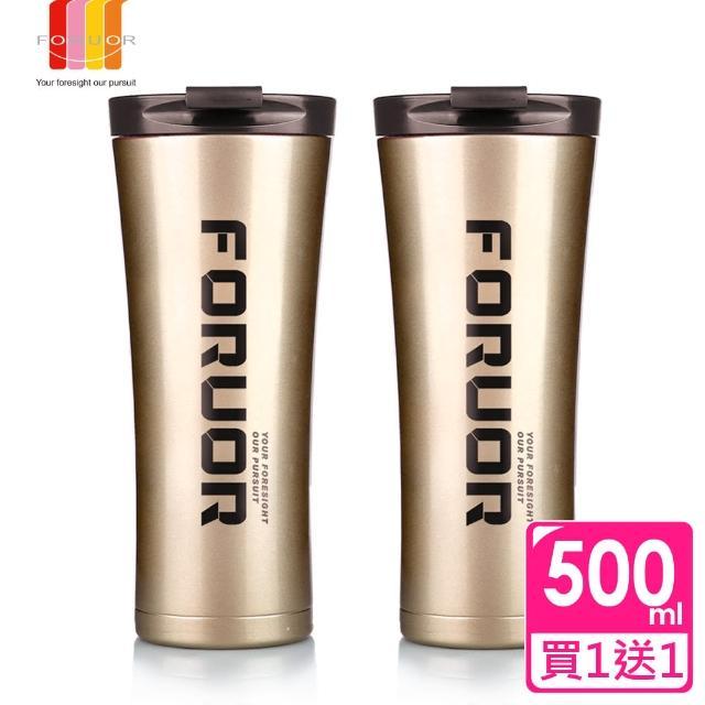 【法國FORUOR】金銀物語不銹鋼真空保溫隨行杯-500ml(買一送一)