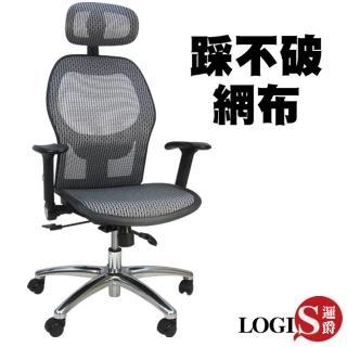 【LOGIS】洛雅耐重網布全網電腦椅/辦公椅/主管椅