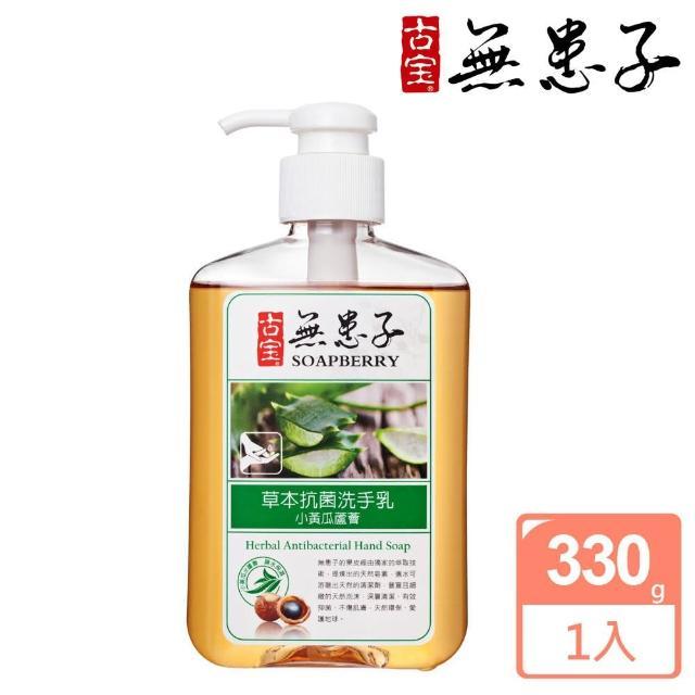 【古寶無患子】小黃瓜&蘆薈草本護手配方洗手乳(1入)