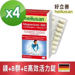 【德國Heilusan好立善】鎂+B群+E高效強化錠 四入組(64錠*4)