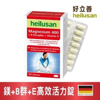 【德國 好立善】鎂+B群+E高效強化錠(64錠)