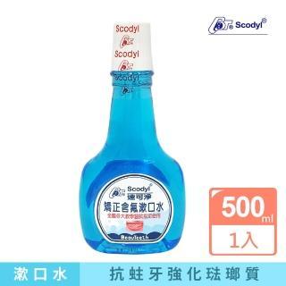 【速可淨】矯正含氟漱口水(500ml)
