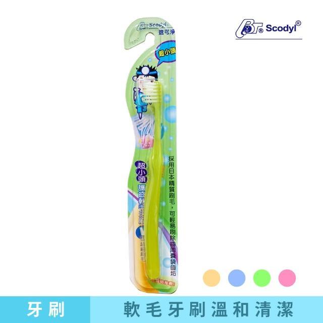 【速可淨】護齒超軟毛牙刷(兒童用)