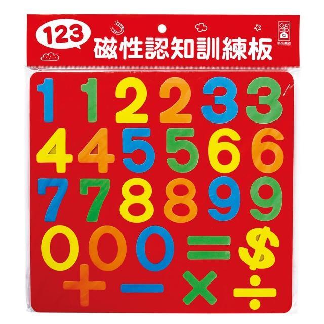 【風車圖書】123-磁性認知訓練板(*新版*)