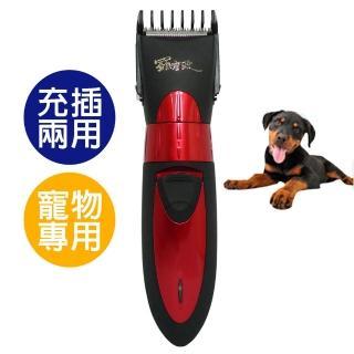 【羅蜜歐】充插兩用寵物電動剪毛器(TCA-5770)