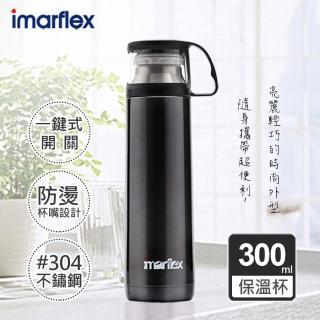 【日本伊瑪】300ML 304不繡鋼 冰熱真空保溫瓶 IVC-3002(常效保溫口飲型)
