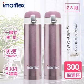 【日本伊瑪】300ML 304不繡鋼 冰熱真空保溫瓶IVC-3003(口飲安全式-兩入組)