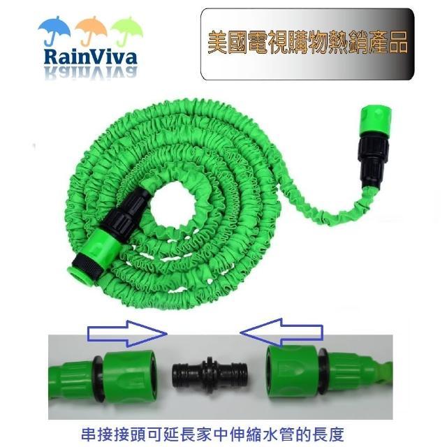 【Bosvision】15米伸縮水管+延長接頭(綠色)