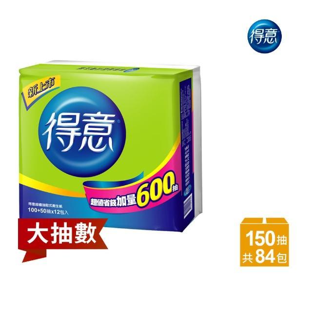 【得意-重裝版】抽取式花紋衛生紙(150抽*12入*7袋)