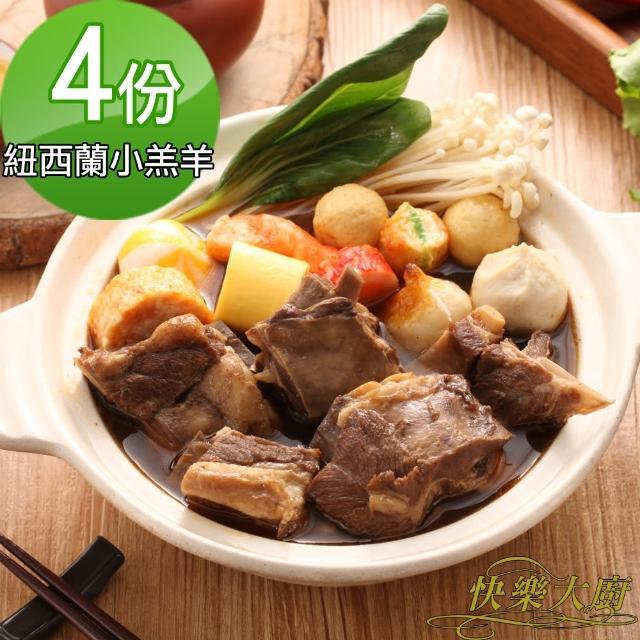 【快樂大廚】紅燒小羔羊肋排爐4入(1kg/包 肉重約:200g)