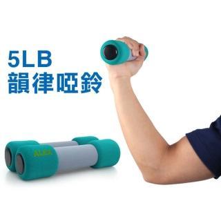 【ALEX】5LB-磅 無套啞鈴-韻律 有氧 健身 一對2.2KG(藍綠)
