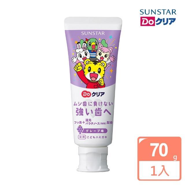 【日本SUNSTAR三詩達】巧虎兒童牙膏1入(葡萄70g)