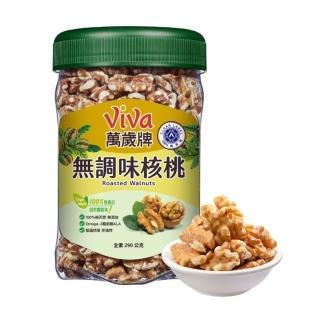 【萬歲牌】無調味核桃(290公克-方型罐)
